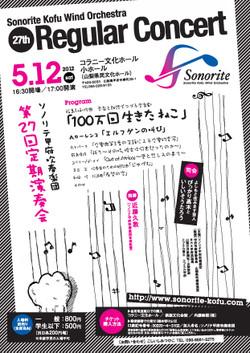 2012sonoritetirashia4_3